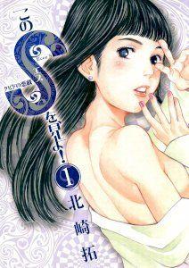 Kono S o, Mi yo! – Cupid no Itazura