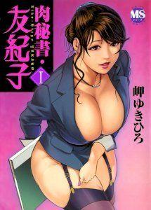 Nikuhisyo Yukiko